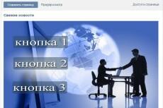 настрою таргетированную рекламу 4 - kwork.ru