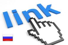 Безанкорный прогон по 500 ресурсам 20 - kwork.ru