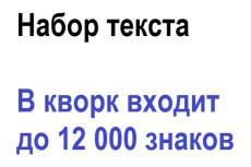 напишу оригинальную структурированную статью 5 - kwork.ru