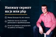 Напишу скрипт на PHP 5 - kwork.ru