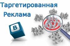 настрою рекламные кампании в Я.Директе и GoogleAdwords 3 - kwork.ru