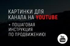 оформлю канал на YouTube 14 - kwork.ru