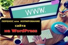 Сайт каталог на WordPress + Woocommerce под одежду или другие товары 15 - kwork.ru