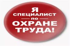 Обучение и консалтинг 29 - kwork.ru