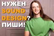 Озвучу ваш видеоматериал 16 - kwork.ru