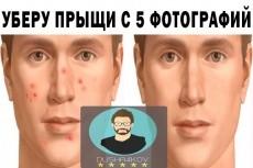 Удалю фон с 50 изображений 3 - kwork.ru