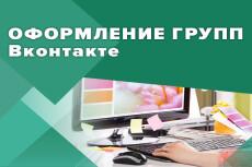 Динамическая обложка ВК 15 - kwork.ru