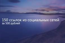 Оформление канала на YouTube 3 - kwork.ru