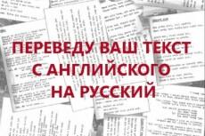 Перевод текста с английского на русский 1000-2000 символов - новости, реклама 5 - kwork.ru