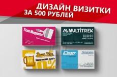 Нарисую Ваш логотип 3 - kwork.ru