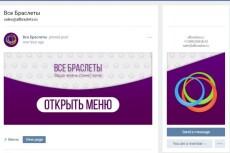 Создам аватар и баннер Вконтакте 25 - kwork.ru