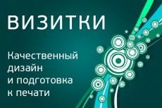 3 баннера по вашим размерам 8 - kwork.ru