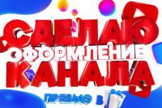 Оформлю ваш канал на YouTube , а также сделаю превью для ролика 24 - kwork.ru