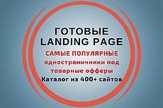 Готовый одностраничный сайт Изготовление тентов 4 - kwork.ru