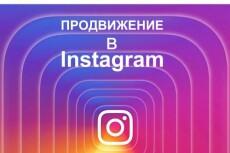 Подписчики в Инстаграм + подарок 5 - kwork.ru