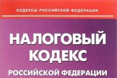Составлю ответ на письмо из налоговой с требованием пояснений 5 - kwork.ru