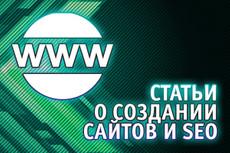 Описание инертных материалов, статьи, сео 4 - kwork.ru