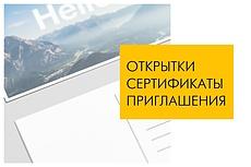 Создам открытку, приглашение, сертификат 4 - kwork.ru
