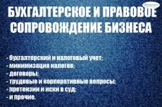 Взыскание задолженности 6 - kwork.ru