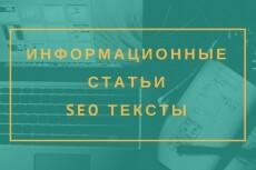 Яркие тексты для блогов и сайтов 6 - kwork.ru