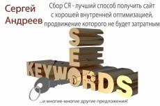 Соберу 500 ключевиков для Гугл Адвордс и Яндекс Директ 40 - kwork.ru