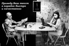сделаю набор текста 3 - kwork.ru