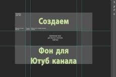 Дизайн превью для видео на YouTube 17 - kwork.ru
