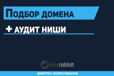 Подберу свободный домен и оформлю на Вас 9 - kwork.ru