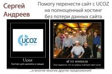 Выявлю и подскажу как устранить ошибки поисковой оптимизации сайта 22 - kwork.ru