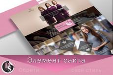 Сделаю красивое оформление для сайта 4 - kwork.ru