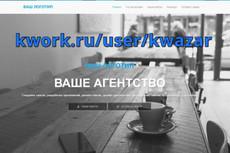 Продам универсальный сайт landing page для вашей компании 6 - kwork.ru