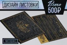 сделаю обложку для группы «Вконтакте» 10 - kwork.ru