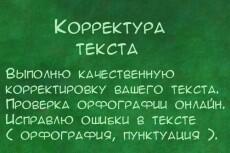 Наберу текст с файла любого формата в сжатые сроки + профессиональная корректура 4 - kwork.ru