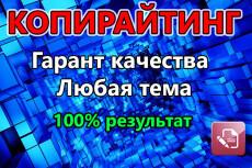 Напишу качественную статью на тему медицины и здоровья 8 - kwork.ru