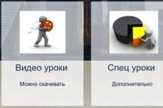 Сборник инструментов для бесплатного интернет-продвижения 34 - kwork.ru