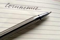Напишу красивое поздравление с любым праздником 24 - kwork.ru