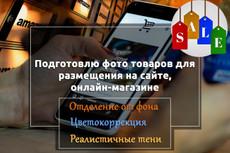 Цветокоррекция, обработка и улучшение Ваших фото 24 - kwork.ru