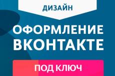 Оформлю группу в ВК под ключ 15 - kwork.ru