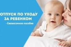 Ведение бухгалтерии малых предприятий и ИП, все онлайн 43 - kwork.ru