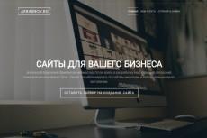 Лендинг на LP Платформа 6 - kwork.ru