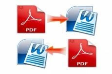 Переведу PDF в DOC/DOCX 6 - kwork.ru