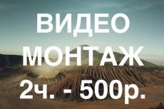 Видеосъемка за час 3 - kwork.ru
