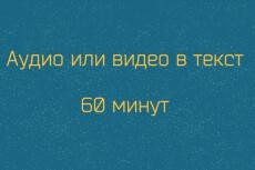Рерайт и повышение уникальности вашего текста 15 - kwork.ru
