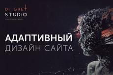 Дизайн 1 страницы сайта 5 - kwork.ru