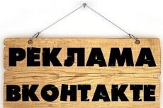 Размещу Вашу рекламу среди 200000 подписчиков ВК 7 - kwork.ru