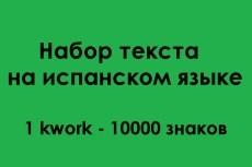 Набор текста 5 - kwork.ru