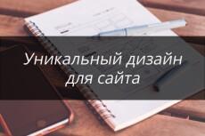 Дизайн прототипа сайта. Сочно. Трендово. В срок 15 - kwork.ru