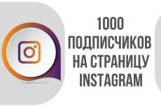 Добавлю 1000 подписчиков в инстаграм 4 - kwork.ru