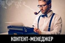 Контент-менеджер и администратор сайта 13 - kwork.ru