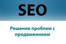 Технический SEO анализ для продвижения позиций сайта в поисковиках 4 - kwork.ru